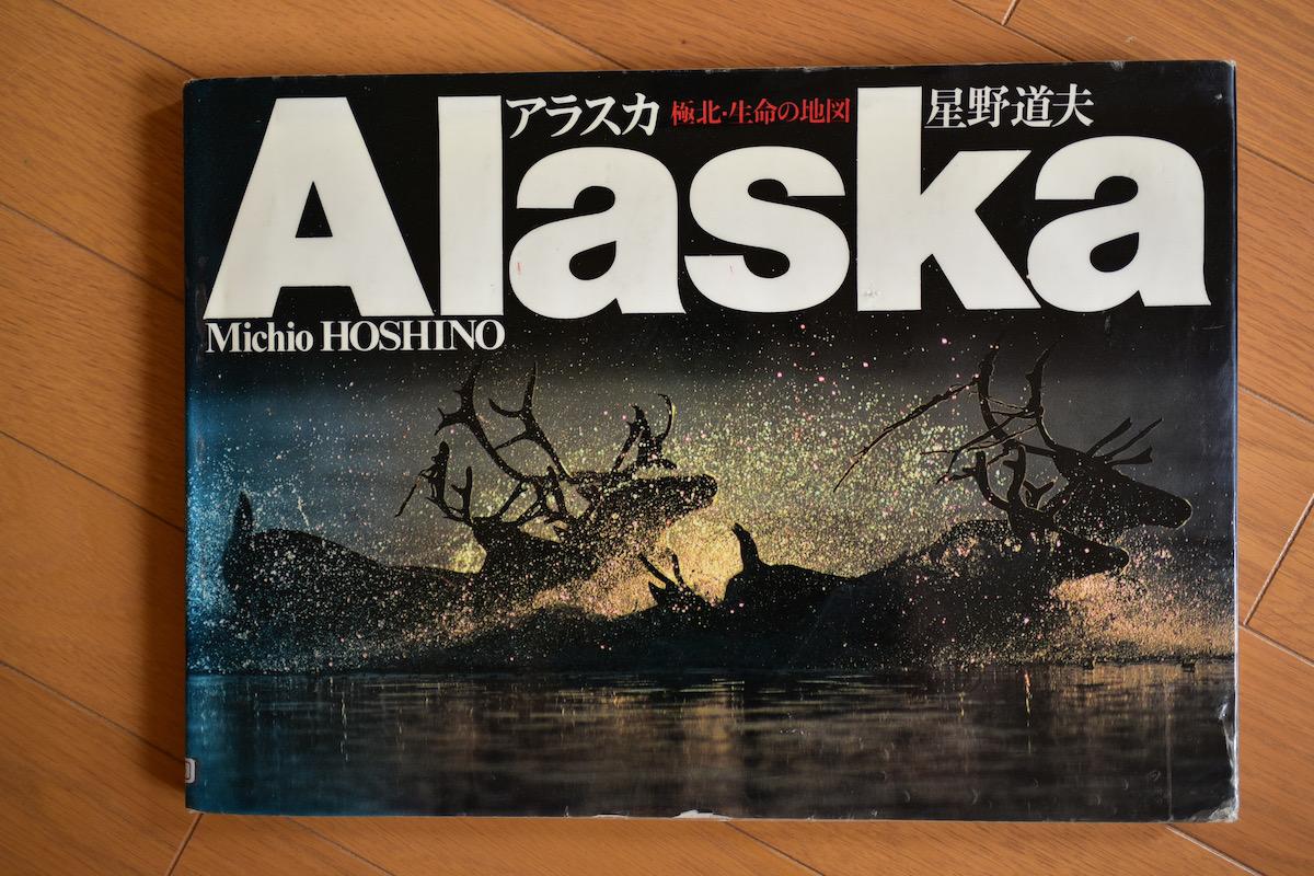 日々、Alaskaとか