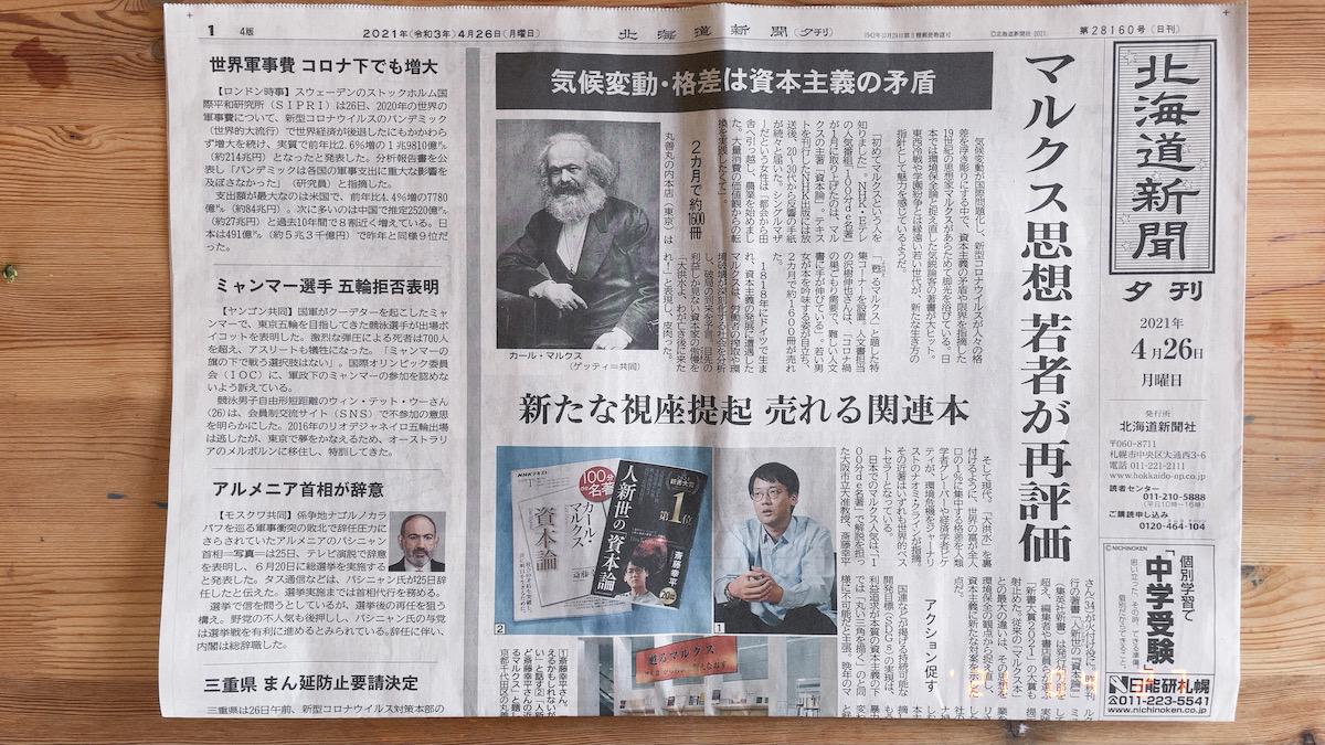 人新世の資本論と新聞の一面