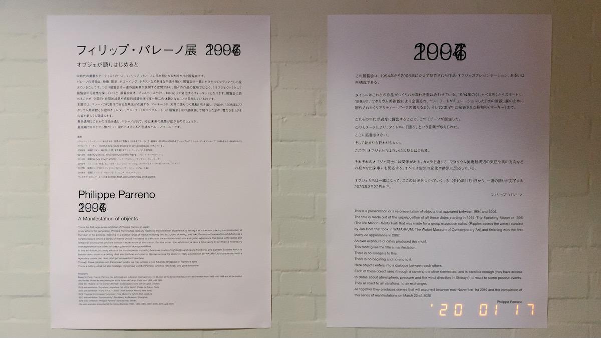 日々、渋谷原宿、フリップパレーノ展、
