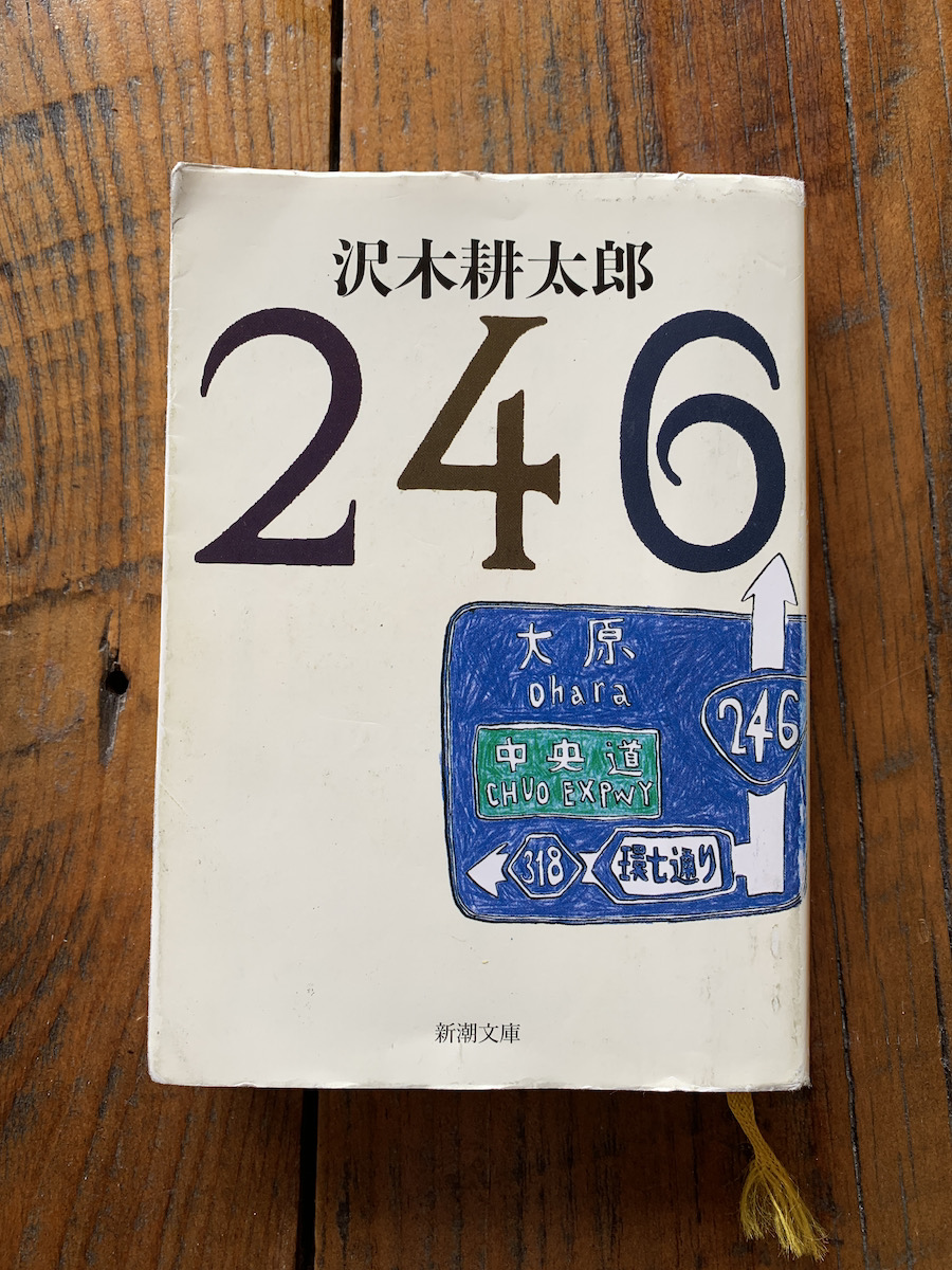 沢木耕太郎246