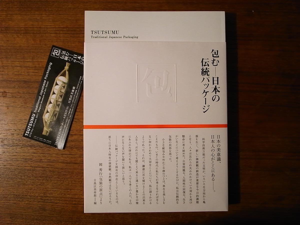包む-日本の伝統パッケージ。目黒区美術館