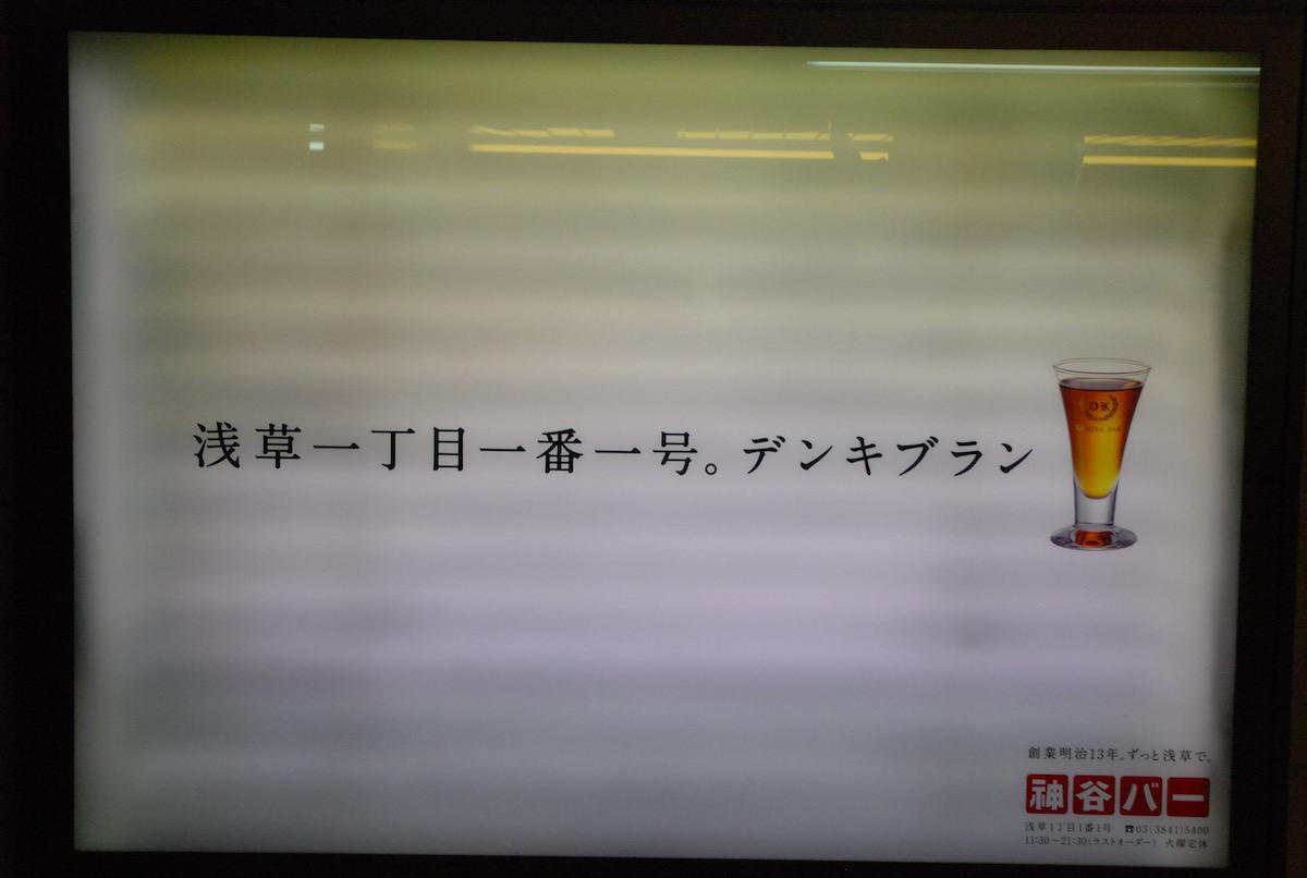 浅草・asakusa