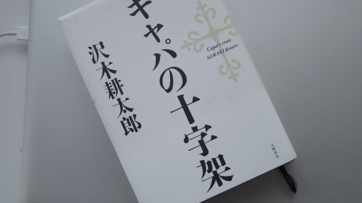 沢木耕太郎の「キャパの十字架」