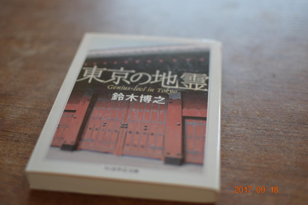 東京の歴史