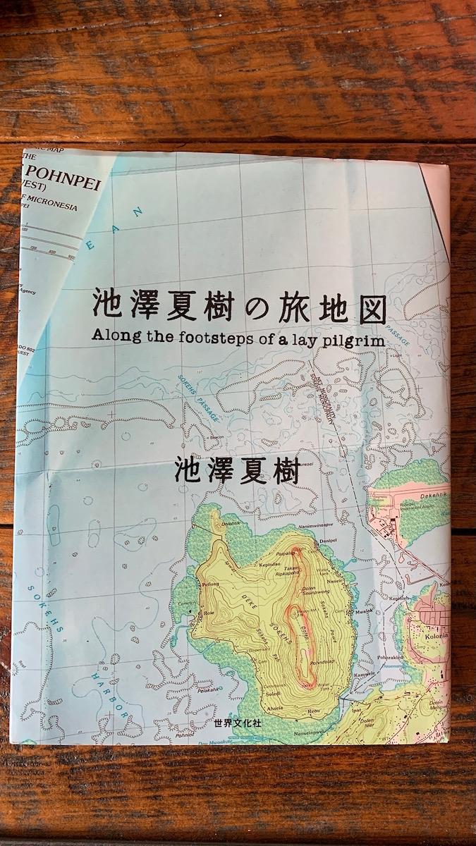 池澤夏樹の旅地図に共感